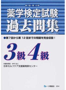 薬学検定試験過去問集3級4級 2012 第7回〜第12回