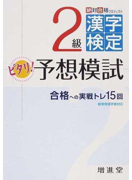 2級漢字検定ピタリ!予想模試 合格への実戦トレ15回 3訂版