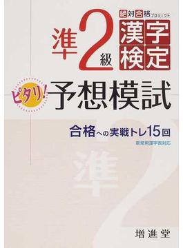 準2級漢字検定ピタリ!予想模試 合格への実戦トレ15回 改訂版