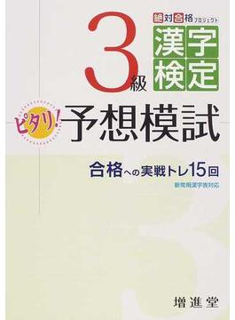 3級漢字検定ピタリ!予想模試 合格への実戦トレ15回 改訂版