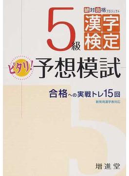 5級漢字検定ピタリ!予想模試 合格への実戦トレ15回 改訂版