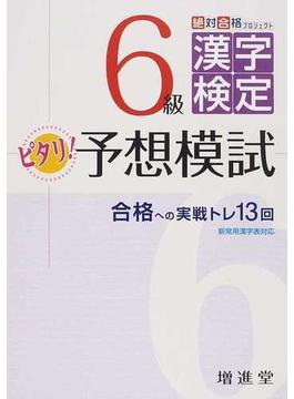 6級漢字検定ピタリ!予想模試 合格への実戦トレ13回