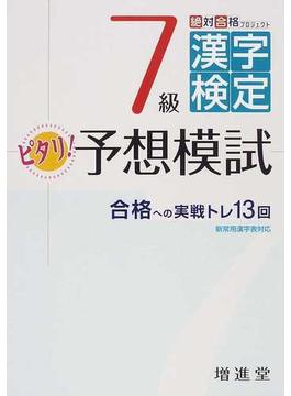 7級漢字検定ピタリ!予想模試 合格への実戦トレ13回