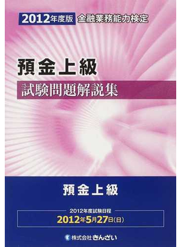 預金上級試験問題解説集 金融業務能力検定 2012年度版