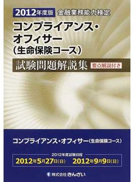 コンプライアンス・オフィサー〈生命保険コース〉試験問題解説集 金融業務能力検定 2012年度版