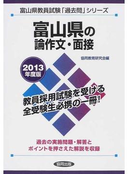 富山県の論作文・面接 2013年度版