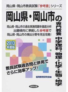 岡山県・岡山市の専門教養中学理科、物理・化学・生物・地学 2013年度版