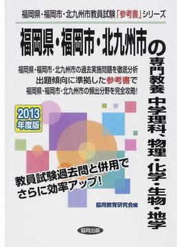 福岡県・福岡市・北九州市の専門教養中学理科、物理・化学・生物・地学 2013年度版