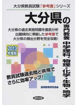大分県の専門教養中学理科、物理・化学・生物・地学 2013年度版