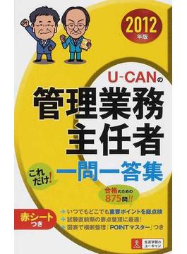 U−CANの管理業務主任者これだけ!一問一答集 2012年版