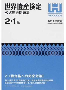 世界遺産検定公式過去問題集 2012年度版2・1級