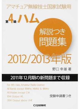 第4級ハム解説つき問題集 アマチュア無線技士国家試験用 2012/2013年版