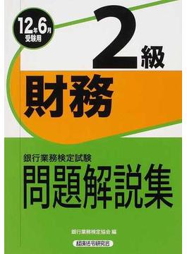銀行業務検定試験問題解説集財務2級 2012年6月受験用