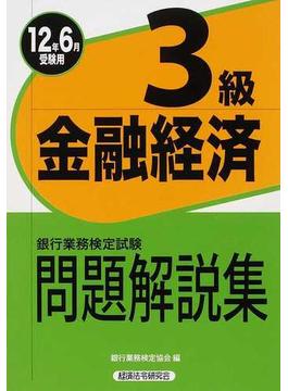 銀行業務検定試験問題解説集金融経済3級 2012年6月受験用