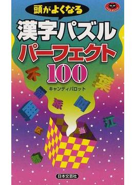 頭がよくなる漢字パズルパーフェクト100