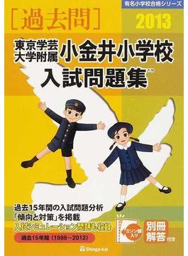 東京学芸大学附属小金井小学校入試問題集 過去15年間 2013