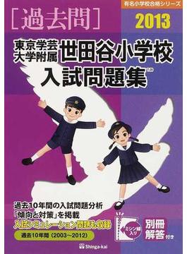 東京学芸大学附属世田谷小学校入試問題集 過去10年間 2013