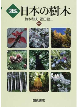 図説日本の樹木