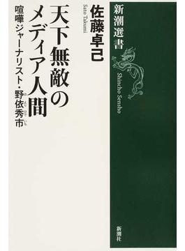 天下無敵のメディア人間 喧嘩ジャーナリスト・野依秀市(新潮選書)