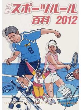 最新スポーツルール百科 ILLUSTRATED SPORTS RULES 2012