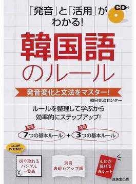 「発音」と「活用」がわかる!韓国語のルール 発音変化と文法をマスター!