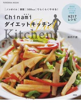 Chinamiダイエットキッチン ノンオイル 野菜 500kcalでらくらくやせる! 浜内式ダイエットレシピの決定版!全217レシピ