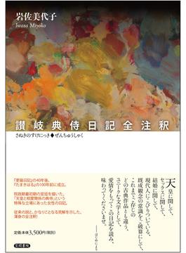 讃岐典侍日記全注釈