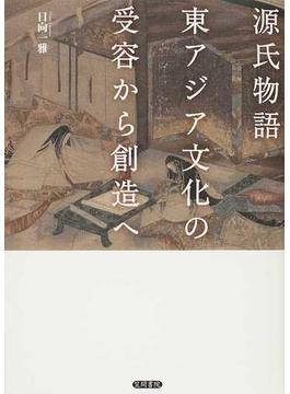 源氏物語東アジア文化の受容から創造へ