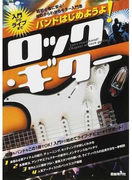 バンドはじめようよ!ロック・ギター 入門からライブまで 超初心者に安心!ゼロからわかるギター入門書 2012