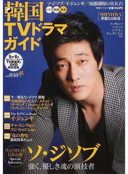 韓国TVドラマガイド vol.040 ソ・ジソブ/イ・ジュンギ/『屋根部屋の皇太子』(双葉社スーパームック)