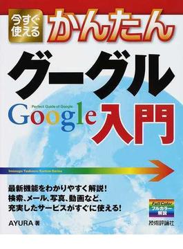 今すぐ使えるかんたんグーグルGoogle入門