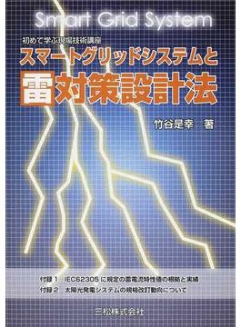 スマートグリッドシステムと雷対策設計法