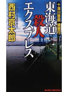 十津川警部捜査行 16 東海道殺人エクスプレス(ジョイ・ノベルス)