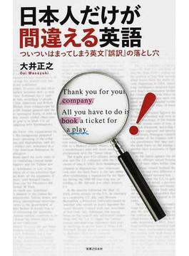 日本人だけが間違える英語 ついついはまってしまう英文『誤訳』の落とし穴