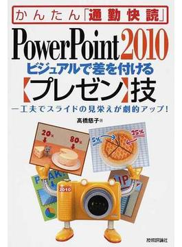 PowerPoint 2010ビジュアルで差を付ける〈プレゼン〉技 一工夫でスライドの見栄えが劇的アップ!
