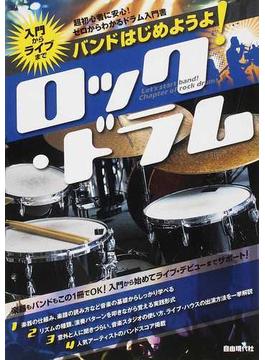 バンドはじめようよ!ロック・ドラム 入門からライブまで 超初心者に安心!ゼロからわかるドラム入門書 2012