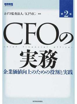 CFOの実務 企業価値向上のための役割と実践 第2版