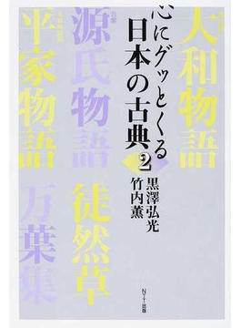 心にグッとくる日本の古典 2