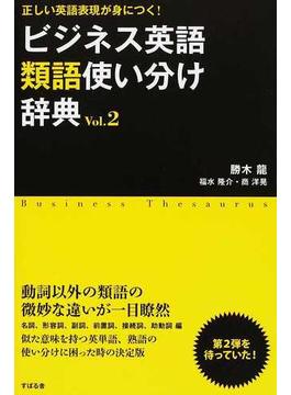 ビジネス英語類語使い分け辞典 正しい英語表現が身につく! Vol.2