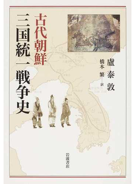 古代朝鮮三国統一戦争史
