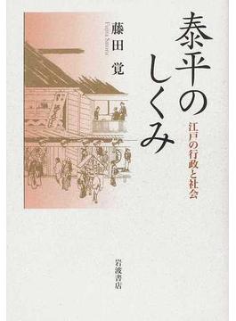 泰平のしくみ 江戸の行政と社会