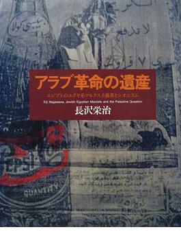 アラブ革命の遺産 エジプトのユダヤ系マルクス主義者とシオニズム