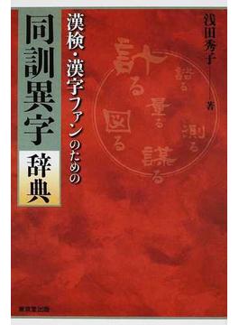 漢検・漢字ファンのための同訓異字辞典