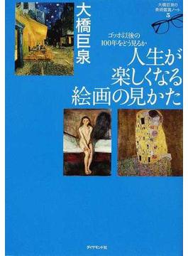 大橋巨泉の美術鑑賞ノート 5 人生が楽しくなる絵画の見かた