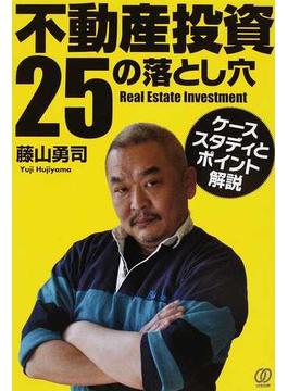 不動産投資25の落とし穴 ケーススタディとポイント解説