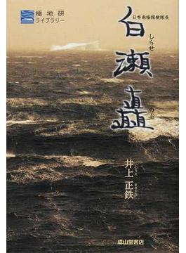 日本南極探検隊長白瀬矗