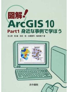 図解!ArcGIS 10 Part1 身近な事例で学ぼう