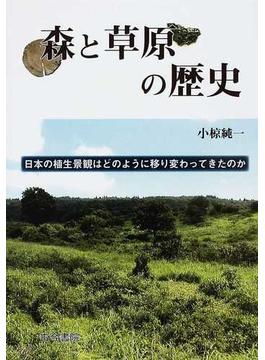 森と草原の歴史 日本の植生景観はどのように移り変わってきたのか