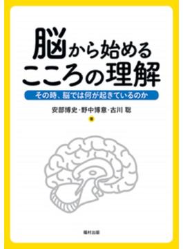 脳から始めるこころの理解 その時、脳では何が起きているのか