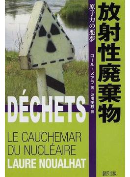 放射性廃棄物 原子力の悪夢